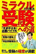 表紙: ミラクル受験への道 「志望校合格」必勝バイブル | 大川隆法