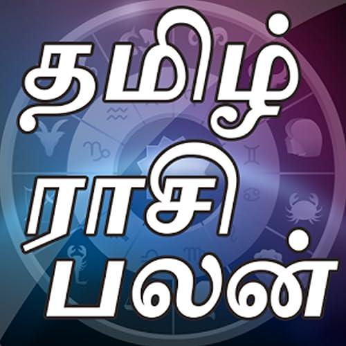 Tamil Rasi palan 2018 (Horoscope)