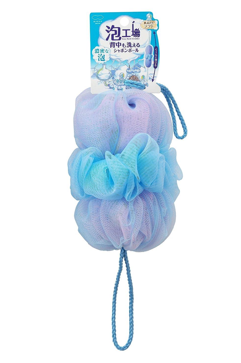 アカデミックベーコン安心させるマーナ(MARNA) 泡工場 背中も洗えるシャボンボール ブルー