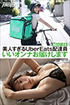 表紙: 堀みづき 美人すぎるUberEats配達員 いいオンナお届けします 週刊ポストデジタル写真集 | 堀みづき