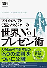 表紙: 世界№1プレゼン術 | 澤 円