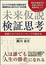 表紙: 未来仮説検証思考 直観とロジカルシンキングの融合法 | 藤田 泰宏