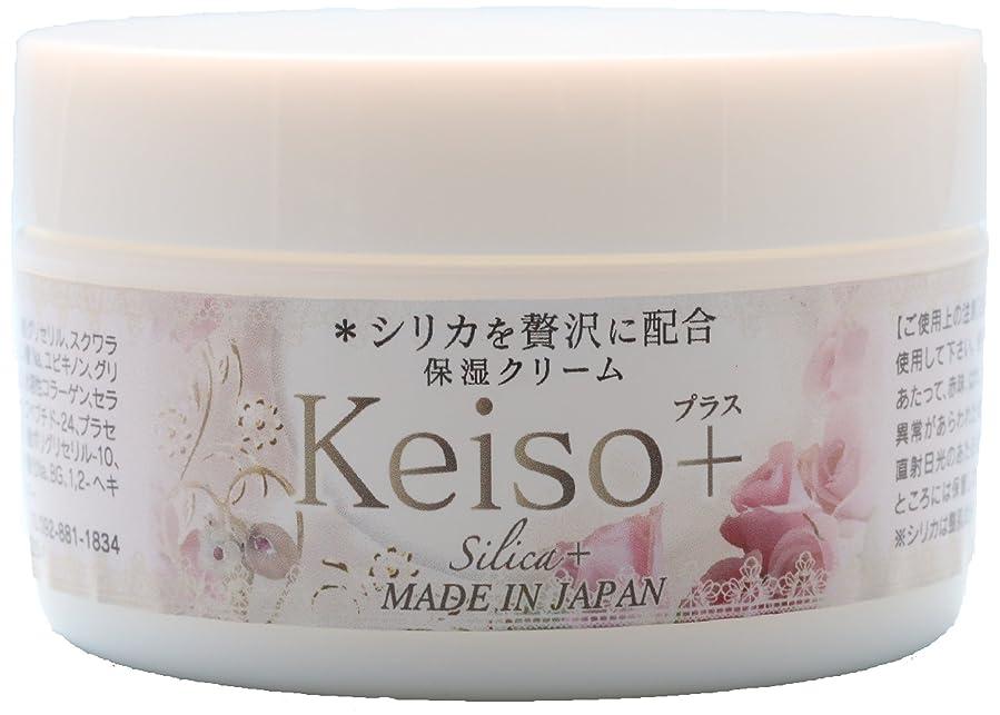 語卒業記念アルバム民兵Keiso+ 高濃度シリカ(ケイ素) 保湿クリーム 100g Silica Cream