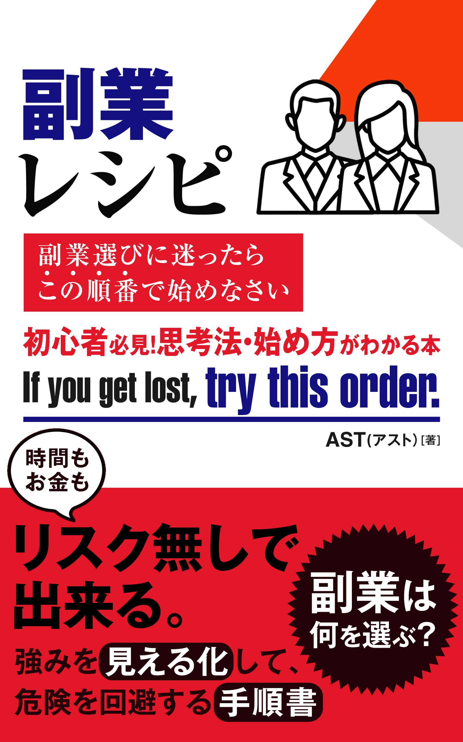 fukugyorecipe: If you get lost try this order (Japanese Edition)