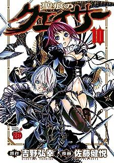聖痕のクェイサー 10 (チャンピオンREDコミックス)