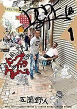表紙: 世界歩いてるとドープな人にカラまれる(1) (ゲッサン少年サンデーコミックス) | 五箇野人