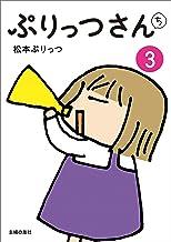 表紙: ぷりっつさんち(3)   松本 ぷりっつ