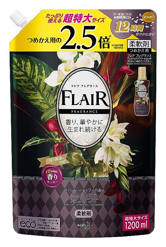 前にネスト訴える【大容量】フレアフレグランス 柔軟剤 ヴェルベット&フラワーの香り 詰め替え 大容量 1200ml