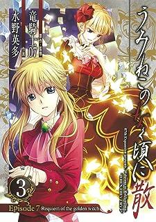 うみねこのなく頃に散 Episode7:Requiem of the golden witch(3) (ガンガンコミックス)