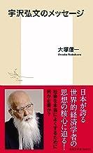 表紙: 宇沢弘文のメッセージ (集英社新書)   大塚信一