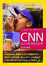 表紙: [音声データ付き]CNNニュース・リスニング 2020[秋冬] | CNN English Express編