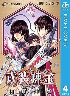 武装錬金 4 (ジャンプコミックスDIGITAL)