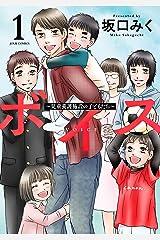 ボイス~児童養護施設の子どもたち~ : 1 (ジュールコミックス) Kindle版