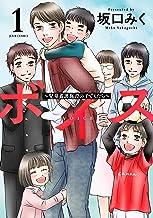 ボイス~児童養護施設の子どもたち~ : 1 (ジュールコミックス)