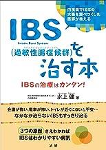 表紙: IBS(過敏性腸症候群)を治す本 | 水上健