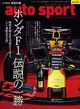 表紙: AUTOSPORT (オートスポーツ) 2019年 8/2号 [雑誌] | 三栄