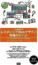 表紙: プロが教えるレスポンシブWebデザイン 現場のメソッド レイアウト・UIのマルチデバイス対応手法 | 笹尾 万里子