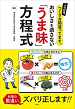 表紙: その料理、つくり方間違ってます。 おいしさを逃さない「うま味」方程式 | 東京慈恵会医科大学附属病院栄養部