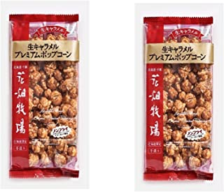 北海道限定 北海道・十勝 花畑牧場 プレミアムポップコーン 生キャラメル ノンフライ Hanabatake Ranch Caramel Premium Popcorn スナック菓子 100gx2袋 食べ試しセット