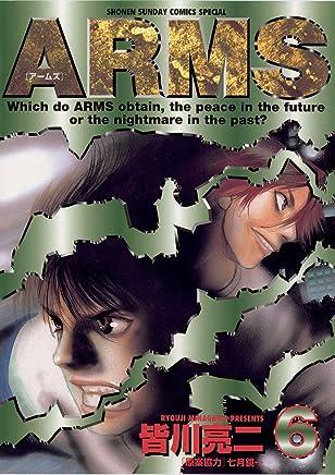 ARMS(6) (少年サンデーコミックス)