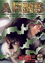 表紙: ARMS(6) (少年サンデーコミックス) | 七月鏡一