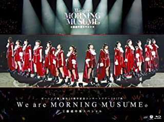 モーニング娘。誕生20周年記念コンサートツアー2017秋~We are MORNING MUSUME。~工藤遥卒業スペシャル [Blu-ray]