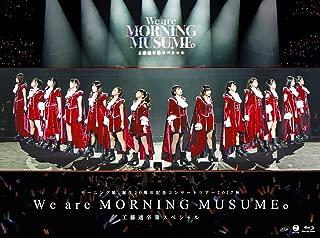 モーニング娘。誕生20周年記念コンサートツアー2017秋~We are MORNING MUSUME。~工藤遥卒業スペシャル [Blu-ray]...