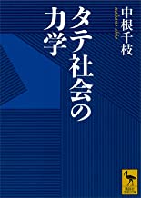 表紙: タテ社会の力学 (講談社学術文庫) | 中根千枝