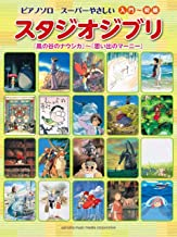 Studio Ghibli Beginner Piano Solo Sheet Music 54songs /