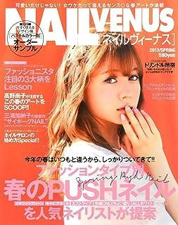 NAIL VENUS (ネイルヴィーナス) 2013年 04月号 [雑誌]