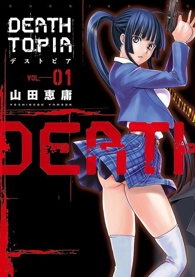 出版自然公園ユダヤ人DEATHTOPIA(1) (イブニングコミックス)