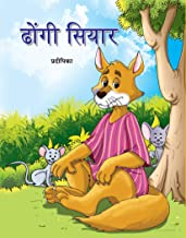 Best very short stories in hindi language Reviews
