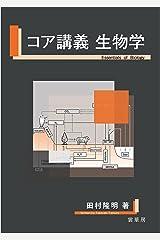 コア講義 生物学 Kindle版