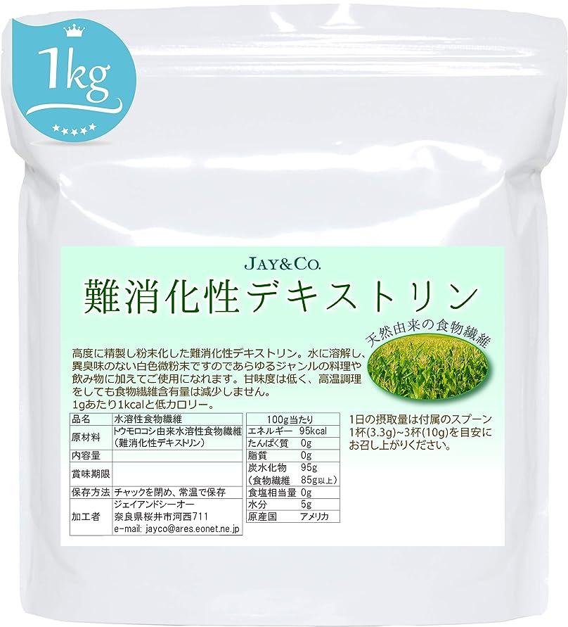 放射するる長くする粉末 天然由来の 食物繊維 難消化性デキストリン (1kg)