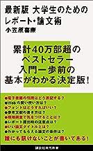 表紙: 最新版 大学生のためのレポート・論文術 (講談社現代新書) | 小笠原喜康