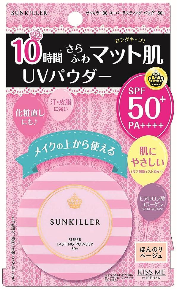 パスタ記念品連想サンキラーBC スーパーラスティングパウダー ほんのりベージュ 8g (UVパウダー)