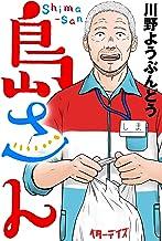 島さん 分冊版 : 8 (アクションコミックス)
