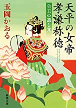 表紙: 天平の女帝 孝謙称徳―皇王の遺し文―(新潮文庫) | 玉岡かおる