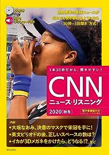 [音声&電子書籍版付き] CNNニュース・リスニング2020[秋冬]