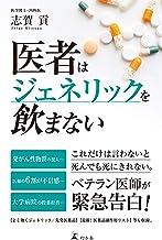 表紙: 医者はジェネリックを飲まない (幻冬舎単行本) | 志賀貢
