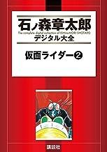 表紙: 仮面ライダー(2) (石ノ森章太郎デジタル大全)   石ノ森章太郎