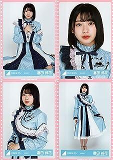 日向坂46 ランダム生写真 紅白衣装 4種コンプ 富田鈴花