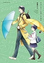 表紙: リコーダーとランドセル 13 (バンブーコミックス 4コマセレクション) | 東屋めめ