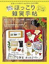 表紙: 箱庭がつくる ほっこり雑貨手帖 学研ムック | 箱庭