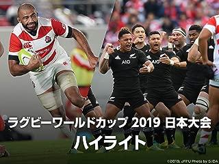 ラグビーワールドカップ2019 日本大会 ハイライト