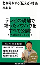 表紙: わかりやすく〈伝える〉技術 (講談社現代新書)   池上彰
