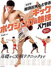 表紙: 改訂版 那須川天心と学ぶ キックボクシングの絶技 入門編 | 伊藤隆