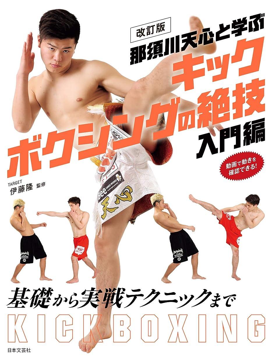 病気香水強大な改訂版 那須川天心と学ぶ キックボクシングの絶技 入門編
