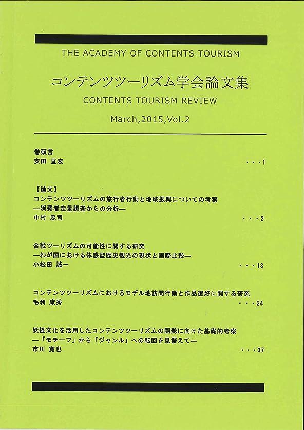 内向き卵周波数コンテンツツーリズム学会論文集2