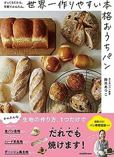 ざっくりだから、手軽でかんたん。 世界一作りやすい本格おうちパン